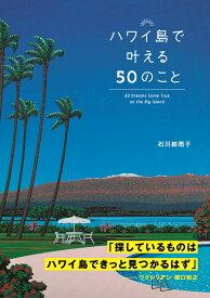ハワイ島で叶える50のこと [ 石川結雨子 ]