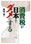 消費税が日本をダメにする