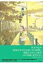長い道 (アクションコミックス) [ こうの史代 ]