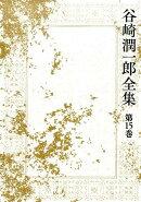谷崎潤一郎全集(第15巻)