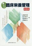 新しい臨床栄養管理第3版