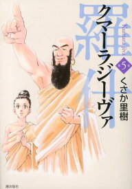 クマーラジーヴァ/羅什(第5巻) (希望コミックス) [ くさか里樹 ]