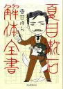 夏目漱石解体全書 [ 香日 ゆら ]
