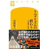 リベラリズムの終わり (幻冬舎新書)