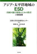 アジア・太平洋地域のESD〈持続可能な開発のための教育〉の新展開