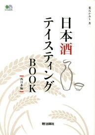 日本酒テイスティングBOOK(西日本編) [ 葉石かおり ]