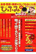 ひふみ(vol.17)