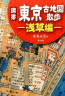 【謝恩価格本】携帯東京古地図散歩ー浅草編ー