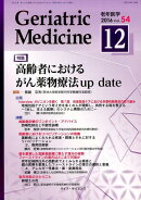 Geriatric Medicine(Vol.54 No.12)
