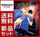 DEADLOCK 1-2巻セット