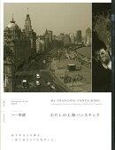 【バーゲン本】わたしの上海バンスキング