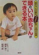 頭のいい赤ちゃんができる本