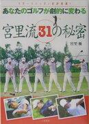 あなたのゴルフが劇的に変わる宮里流31の秘密