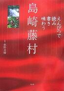 えんぴつで読み書き味わう島崎藤村