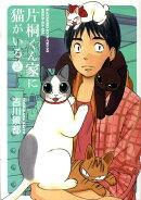 片桐くん家に猫がいる(2)