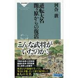 逆転大名関ヶ原からの復活 (祥伝社新書)