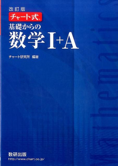 チャート式基礎からの数学1+A改訂版 [ チャート研究所 ]