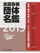 全国各種団体名鑑2019【最新第28版】