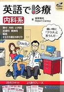 英語で診療(内科系)