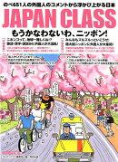 JAPAN CLASS 第17弾 もうかなわないわ、ニッポン!