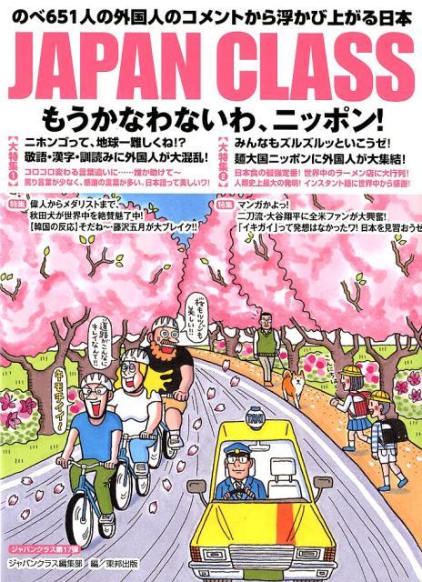 JAPAN CLASS 第17弾 もうかなわないわ、ニッポン! のべ651人の外国人のコメントから浮かび上がる日本 [ ジャパンクラス編集部 ]