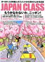 JAPAN CLASS 第17弾 もうかなわないわ、ニッポン! のべ651人の外国人のコメントから浮かび上がる日本 [ ジャパン…