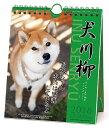 【兼用】犬川柳 週めくり(2018カレンダー)