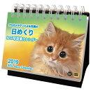 2019年 カレンダー 卓上 ねこ写真集カレンダー