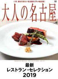 大人の名古屋(Vol.45) 最新レストラン・セレクション2019 (MH-MOOK)
