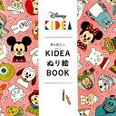 ディズニーKIDEAぬり絵BOOK (ブティック・ムック)