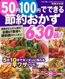 【バーゲン本】50円100円でできる節約おかず630品! 増補決定版