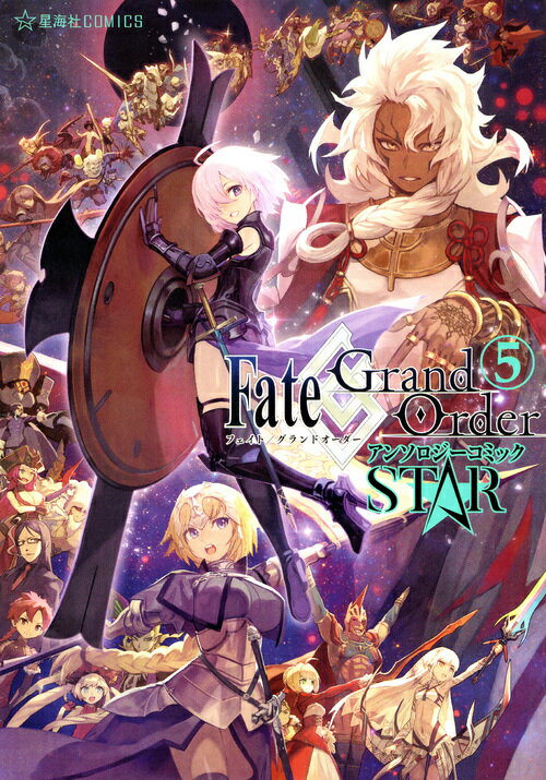 Fate/Grand Order アンソロジーコミック STAR(5) (星海社COMICS) [ TYPE-MOON ]