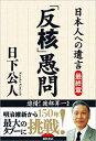 「反核」愚問 日本人への遺言 最終章 [ 日下公人 ]