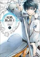 死神と銀の騎士(1)
