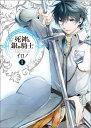 死神と銀の騎士(1) (Gファンタジーコミックス) [ イロノ ]
