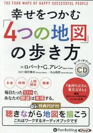 幸せをつかむ「4つの地図」の歩き方 (<CD> [オーディオブックCD]) [ ロバート・G.アレン ]