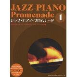 ジャズ・ピアノ・プロムナード(1)