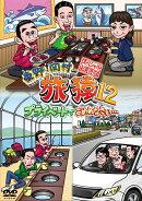東野・岡村の旅猿12 プライベートでごめんなさい・・・スペシャルお買得版