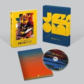 真夏の夜のジャズ 4K修復版【Blu-ray】 [ ルイ・アームストロング ]