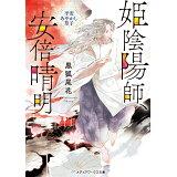 姫陰陽師、安倍晴明 (メディアワークス文庫)