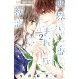 世界で一番きれいな初恋(2) (フラワーコミックス Sho-Comi)