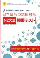日本語能力試験対策N2文法模擬テスト