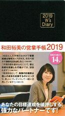 2019 W's Diary 和田裕美の営業手帳2019(ブラック)