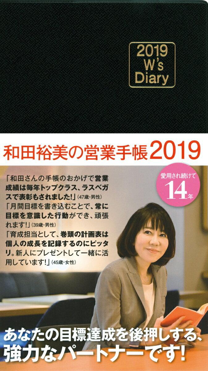 2019 W's Diary 和田裕美の営業手帳2019(ブラック) [ 和田 裕美 ]