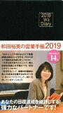 和田裕美の営業手帳(ブラック)(2019)