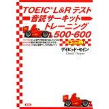 TOEIC L&Rテスト音読サーキットトレーニング500-600