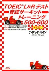 TOEIC L&Rテスト音読サーキットトレーニング500-600 音声無料ダウンロード [ デイビッド・セイン ]