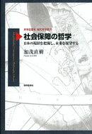 【謝恩価格本】社会保障の哲学ーー日本の現状を把握し、未来を展望する
