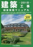 建築工事積算実務マニュアル(平成30年度版)