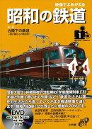 【バーゲン本】映像でよみがえる昭和の鉄道1 DVD付